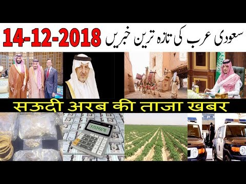 Saudi Arabia Latest News Today Urdu Hindi | 14-12-2018 | King Salman | Muhammad bin Slaman