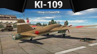 Ki-109 460 ГРАММ ВЗРЫВЧАТКИ в War Thunder