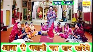 आजा री भवानी मत वार करिये - Latest Haryanvi Mata Bhajan 2019   Mata Ke Bhajan   Rekha Garg