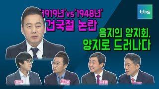 [정봉주의 품격시대] 208회