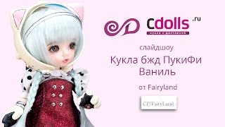 Слайдшоу кукла бжд ПукиФи Ваниль