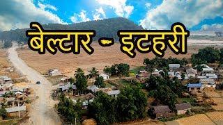 Beltar Basaha to Chatara and Itahari ( उदयपुर, बेल्टार हुदै इटहरी )