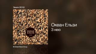 Океан Ельзи - З нею - Земля /2013/