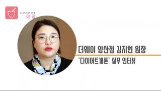 12월개강 에스테틱다이어트전문가과정 인터뷰