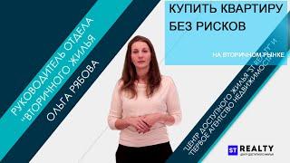 видео Что нужно знать при покупке квартиры в новостройке: процедура, документы