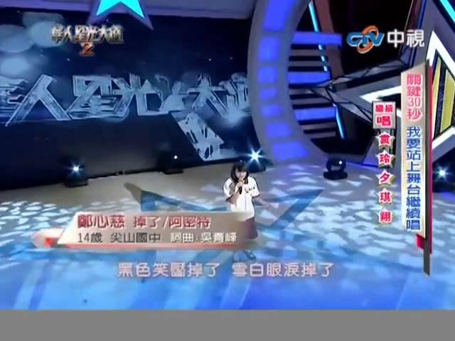鄭心慈 - 掉了 20120923 (五燈)