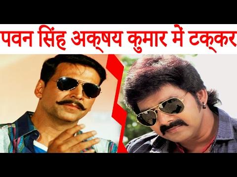 पवन सिंह अक्षय कुमार में टक्कर || Pawan Singh Akshay Kumar collision