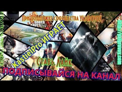 GTA 5 разработка игры сюжет геймплей место действия отзывы