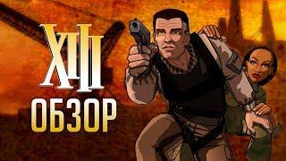 Похождения агента 013 | Обзор игры XIII (Greed71 Review)