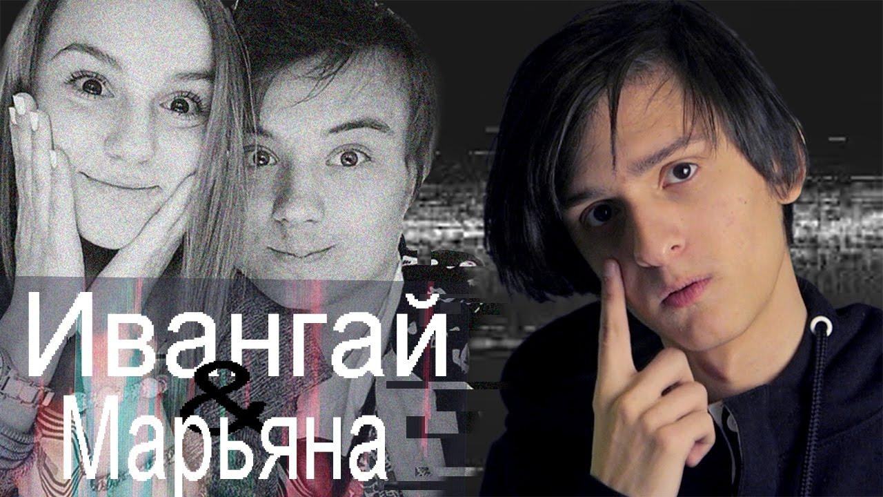 MC РОЖОК - ИВАНГАЙ И МАРЬЯНА РО((((