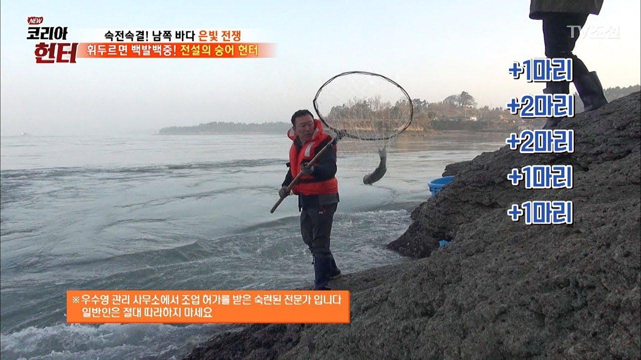 낚시 전설이 나타났다! 전설의 숭어 헌터 공개 [뉴 코리아 헌터] 98회 20180416 - YouTube