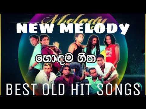 New melody best songsහොඳම ගීත old hit songs sinhala