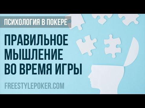 Правильные мысли во время сессии NL100+ на PokerStars  вместе с YurokWithLove