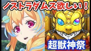 【超・獣神祭 開催!】超・獣神祭新限定キャラクター「ノストラダムス」...