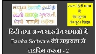 How to type in Hindi, Marathi, Gujarati & Other Indian Language ( Baraha Software ) Part 2
