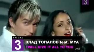 Смотреть клип Vlad Topalov - I Will Give It All To You