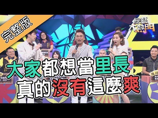 【里長哪有這麼好當~他們比土地公更忙?!】20190124 綜藝大熱門