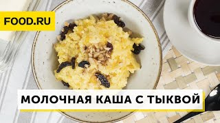 Молочная пшенная каша с тыквой Рецепты Food ru