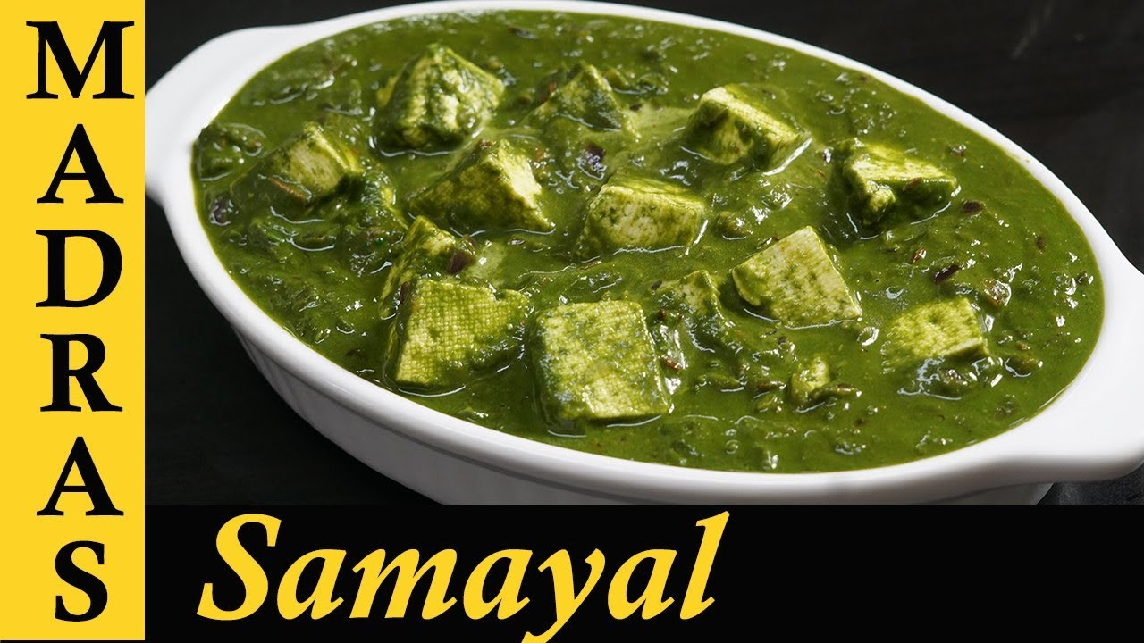 Palak paneer recipe in tamil paneer recipes in tamil side dish palak paneer recipe in tamil paneer recipes in tamil side dish gravy for chapathi in tamil forumfinder Images
