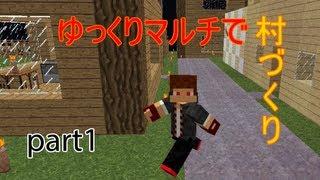 【minecraft】ゆっくりマルチで村づくり  part1