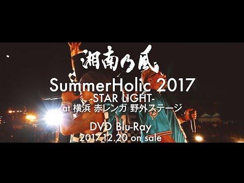 LIVE Blu-ray&DVD「SummerHolic 2017 -STAR LIGHT- at 横浜 赤レンガ 野外ステージ」STAR LIGHT_teaser