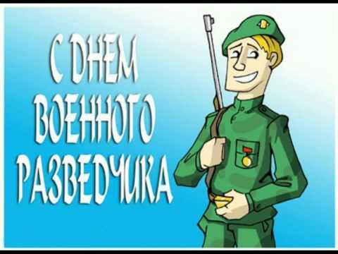 День военной части поздравление