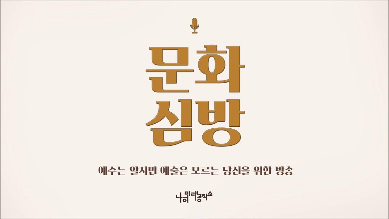 문화심방 2회 - 나미야 잡화점의 기적(책)