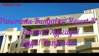 Отзывы отдыхающих отель Panorama Bungalow Resort 4 Egypt Hurghada