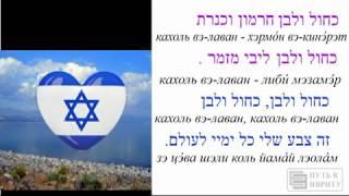 КАХОЛЬ ВЭ-ЛАВАН כחול ולבן (иврит, перевод, разбор слов)