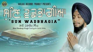 sun wadbhagia bhai hardeep singh ji fatehgarh sahib wale harjas records gurbani shabad kirtan