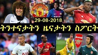 ትንተናታት ስፖርትን ምስግጋር ተጻወትን ብህድሞና // 29-04-2018//FOOTBALL TRANSFER NEWS