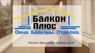 Проект остекления балкона. Отделка балкона под ключ.(, 2018-05-12T05:06:46.000Z)
