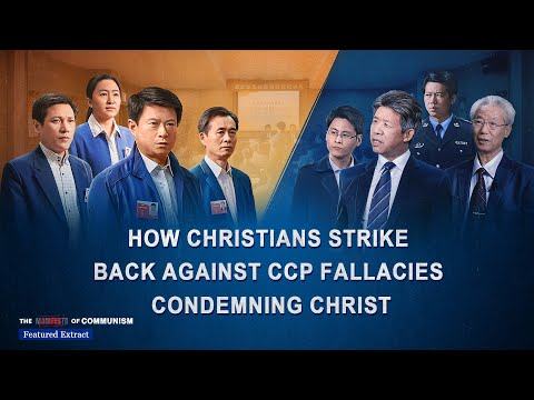 Movie clip (4) - Exposing the Error of the Chinese Communist Party Calling Christ an Ordinary Human