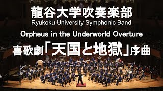 Orpheus in the Underworld Overture / Jacques Offenbach 喜歌劇「天国と地獄」序曲