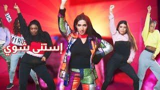 نور ستارز - استنى شوي (فيديو كليب حصري | Noor Stars - Estana Shway (Exclusive Video Clip