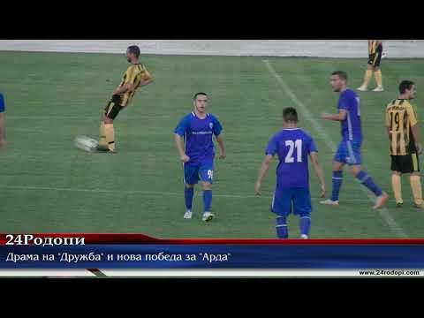 Голям мач! 'Арда' победи 'Миньор' с 1:0