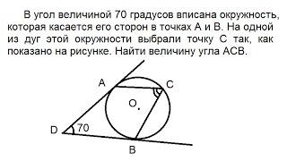 Видео урок / Геометрия: В угол величиной 70 градусов вписана окружность, которая касается его сторон