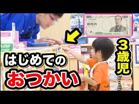 甥�������������トイザらス�1万円渡��らアレを買����wwww