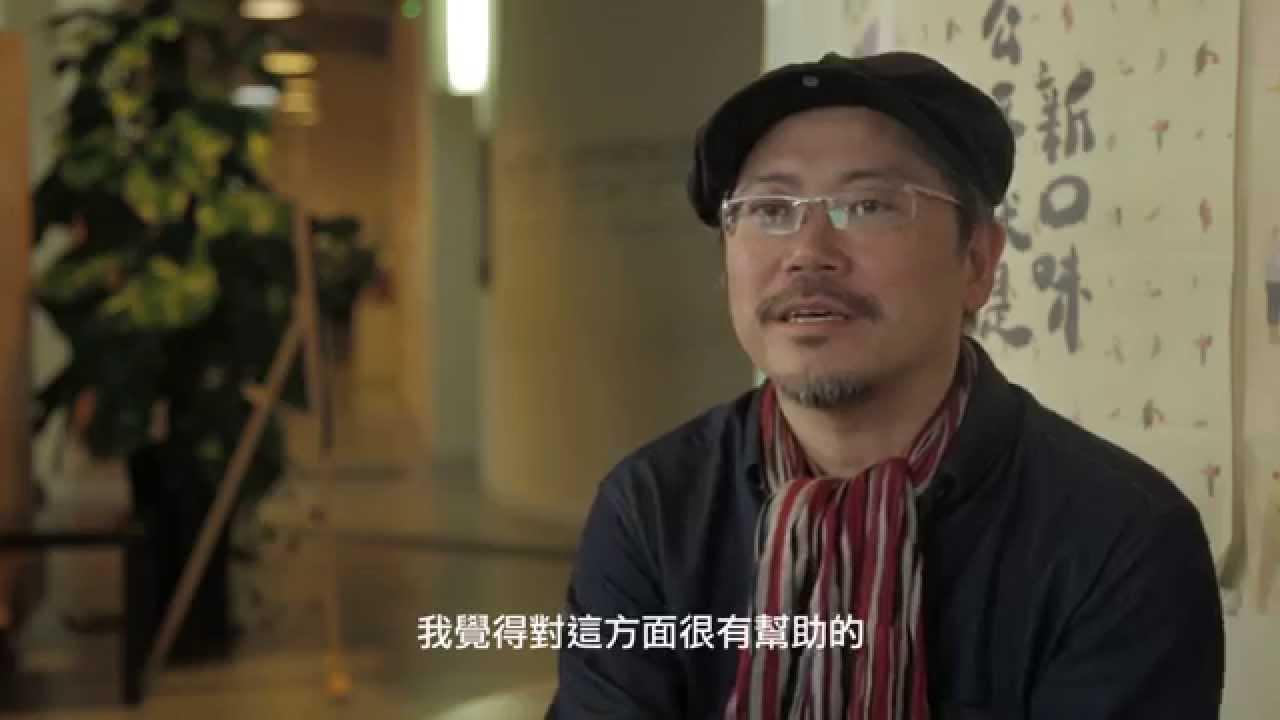 葉錦添:大師工作坊 - 活動回顧 - YouTube