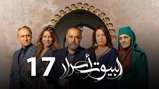 Al Boyout Asrar - Ep 17 - ﺍﻟﺒﻴﻮﺕ ﺃﺳﺮﺍﺭ الحلقة