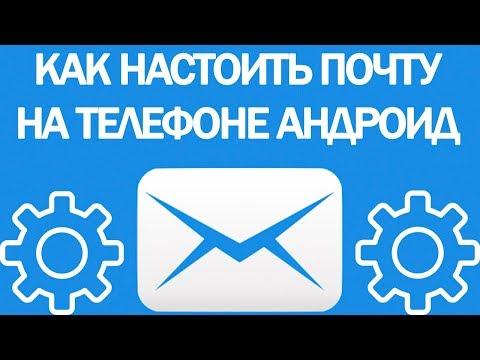 Настройка почты на телефоне Android! Настройка Яндекс почты на Android! Как настроить E-mail