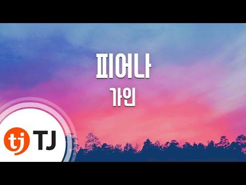 [TJ노래방] 피어나 - 가인 (Bloom - Gain) / TJ Karaoke