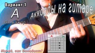 A аккорд (ЛЯ МАЖОР - A major) как играть. Уроки гитары - Играй, как Бенедикт! #19
