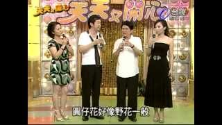 Taiwan Hokkien Sitcom Sketch Variety Show 70
