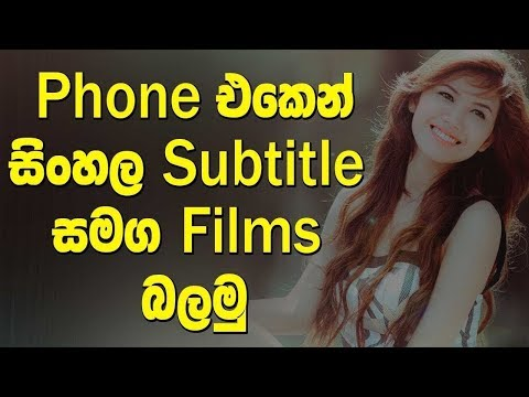 how-to-watch-sinhala-subtitle-in-phone