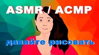 АСМР - Фея Фиалка (ASMR role play) мульт проект(В этом видео представлен мульт персонаж с эффектом АСМР на русском языке - Фея Фиалка, которая научит вас..., 2016-02-24T20:14:18.000Z)