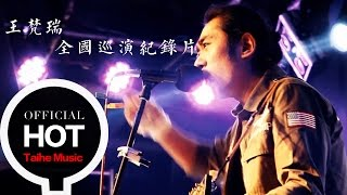 王梵瑞【路過萬重山】萬重山全國巡演記錄片