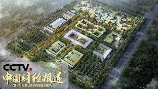 《中国财经报道》 20190508 17:00| CCTV财经
