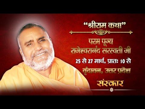 Shri Ram Katha By Rajeshwaranand Ji - 27 March 2017 | Day 3 | Vrindavan