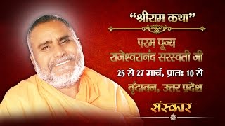 Shri Ram Katha By Rajeshwaranand Ji - 27 March 2017 | Day 3 | Vrindavan